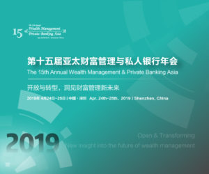 Wealth Management & Private Banking Asia Shenzhen 2019 April 300x250