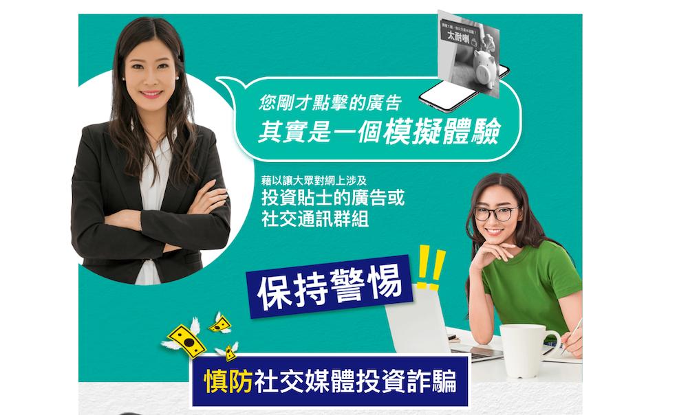 SFC Online Investment Scam 1